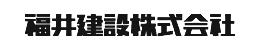 福井建設株式会社