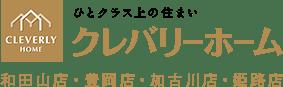 ひとクラス上の住まい クレバリーホーム和田山店・豊岡店・加古川店・姫路店